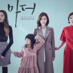 Tải bài hát Mother (Người Mẹ) OST online