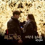 Tải bài hát Mp3 Tuyển Tập Nhạc Phim Hàn Quốc (Vol. 2) nhanh nhất