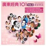 Tải nhạc mới Guang Dong Jing Dian 101 (Vol.2) về điện thoại