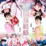 Tải nhạc hay Tân Hoàn Châu Cách Cách 2011 OST Mp3 miễn phí