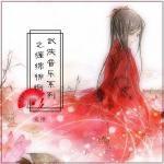 Nghe nhạc Bí Kíp Âm Nhạc Võ Hiệp Điện Ảnh Trung Hoa (Vol.2 - Ái Tình - 2011) Mp3 hot