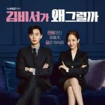 Download nhạc Mp3 Thư Ký Kim Sao Thế? OST mới nhất