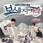 Tải nhạc mới Protect The Boss OST Part 1 (2011) Mp3 hot