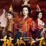 Download nhạc Độc Cô Thiên Hạ - The Legend Of Dugu 2018 OST trực tuyến
