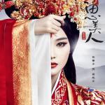 Tải nhạc Tư Mỹ Nhân - Song Of Phoenix (思美人) OST về điện thoại