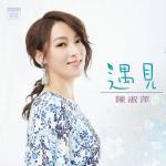 Tải bài hát Mp3 Gặp Mặt / 遇見 về điện thoại