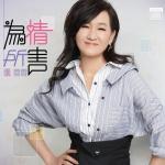 Tải bài hát mới Vì Lòng Ghen Ghét / 為情所害 hay online