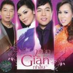 Download nhạc hay Hai Đứa Giận Nhau (Thúy Nga CD 517) Mp3 hot