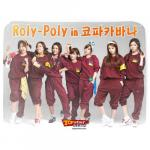 Nghe nhạc online Roly Poly In Copacabana (Single) mới