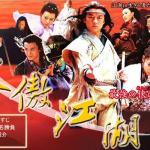Tải nhạc hay Tiếu Ngạo Giang Hồ 2001 OST