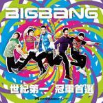 Tải nhạc hot BigBang Is Great mới nhất