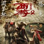 Tải bài hát hay Tây Du Kí: Mối Tình Ngoại Truyện 2 /西遊伏妖篇 2 OST Mp3 trực tuyến
