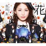 Download nhạc hay Hana (Single) Mp3 hot