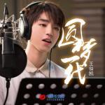 Nghe nhạc Vẹn Tròn Ước Mộng Một Đời / 圆梦一代 (Single) chất lượng cao