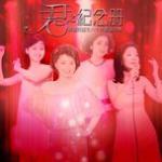 Tải nhạc Jun Zhi Ji Nian Ce - Deng Li Jun Dan Sheng Liu Shi Nian Zuan Xi Te Ji mới nhất