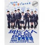 Tải bài hát hay Lớp Trưởng Đại Nhân OST Mp3 online