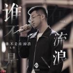 Tải nhạc online Ai Mà Không Lang Thang / 谁不是在流浪 (EP) Mp3 hot