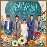 Nghe nhạc online Meteor Garden (Original Soundtrack) Mp3 mới