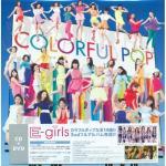 Nghe nhạc hot Colorful Pop
