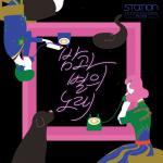 Tải nhạc mới Starry Night (Single) hot