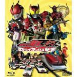 Download nhạc Kamen Rider Kiva OST (2008) nhanh nhất