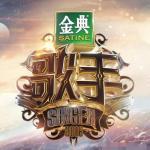 Tải bài hát online Singer 2018 China (Tập 11) nhanh nhất