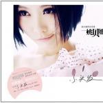 Download nhạc Diêu Bối Na / 姚贝娜 nhanh nhất