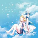 Download nhạc Umi Wo Shiranai Kodomotachi hot