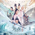 Tải bài hát Thiên Kê Chi Bạch Xà Truyền Thuyết OST mới