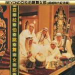 Nghe nhạc hot Beyond Ya La Bo Tiao Wu Nu Lang (Chao Yue Shi Dai Ji Nian Ban) Mp3 miễn phí