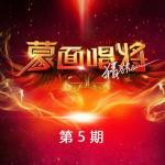 Nghe nhạc Mp3 Mask Singer China 2018 (Tập 5)