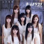 Tải nhạc online Kokoro No Hane (Single) Mp3 hot