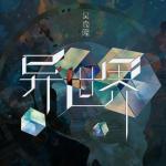 Tải nhạc mới Another World / 異世界 Mp3 online