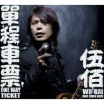 Nghe nhạc hay One Way Ticket (Album) về điện thoại