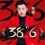 Nghe nhạc hot 38 Độ 6 / 38度6 (EP) mới online