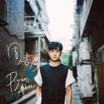 Nghe nhạc Mp3 Ryan Zhou / 周書彥 online