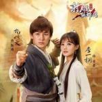 Tải nhạc Tân Anh Hùng Xạ Điêu 2017 OST online