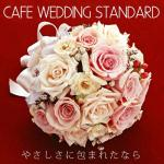 Tải bài hát hot Cafe Wedding Standard... Yasashisani Tsutsumaretanara Mp3