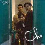 Tải nhạc online Cho (Single) hay nhất