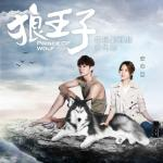 Tải nhạc Hoàng Tử Sói OST Mp3