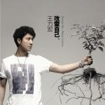 Download nhạc hot Change Me Mp3 mới