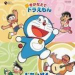 Tải nhạc Mp3 Yume Wo Kanaete Doraemon (Single) trực tuyến