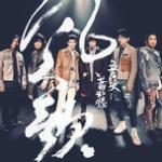 Tải nhạc mới Song Of Ordinary People (Single) online