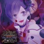 "Download nhạc hay Diabolik Lovers Sadistic Song Vol.2 ""Kaikan Death-Truction"""