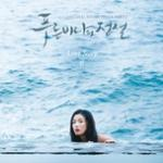 """Tải nhạc hay Love Story (From """"The Legend Of The Blue Sea"""" Original Television Soundtrack / Pt. 1) (Single) miễn phí"""