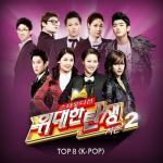 Tải nhạc The Great Birth Season 2: Top 8 K-Pop Mp3