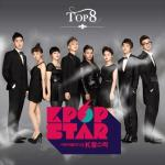 Tải bài hát SBS K-Pop Star Top 8 mới