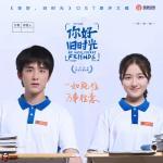 Tải nhạc online Xin Chào Ngày Xưa Ấy / 你好旧时光 OST Mp3 hot