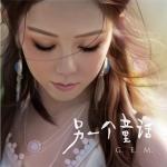 Download nhạc Mp3 Một Đồng Thoại Khác / 另一个童话 EP về điện thoại