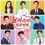 Download nhạc mới 7 Nụ Hôn Đầu (First Kiss For The Seventh Time) OST Mp3